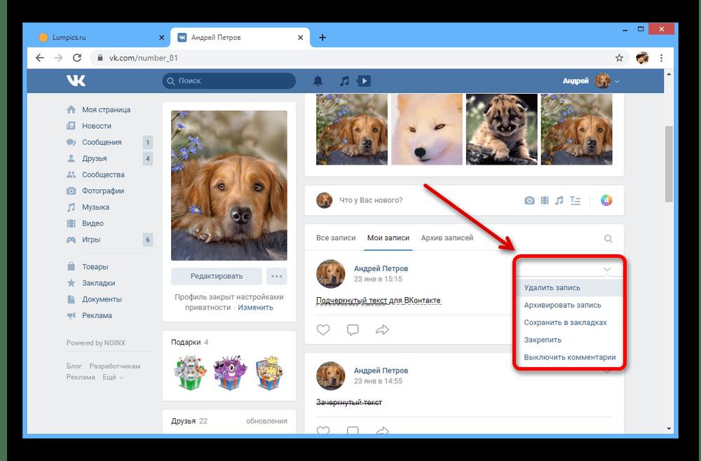 Полная очистка страницы ВКонтакте
