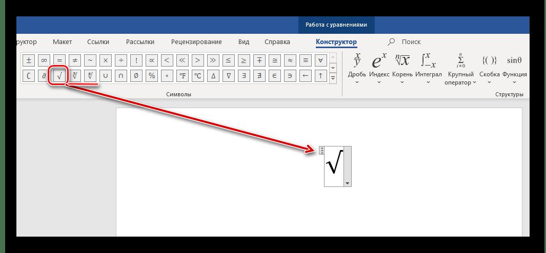 Пример знака и кнопки для добавления корня в виде уравнения в Microsoft Word