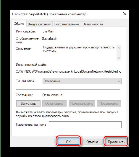 Принять изменения в диспетчере служб для отключения службы Superfetch в Windows 10