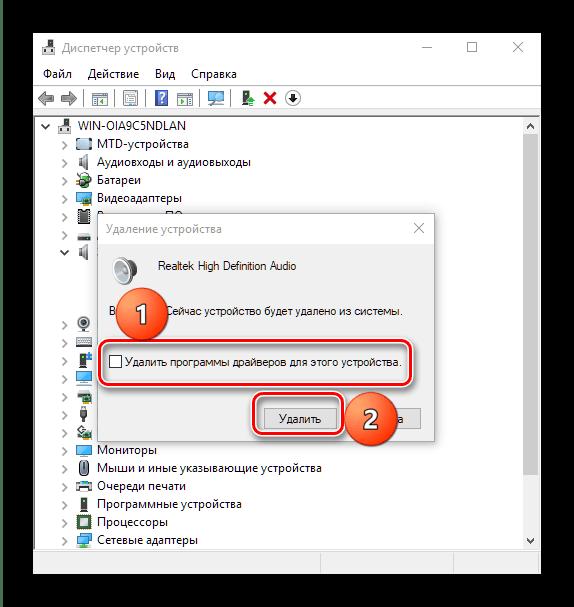 Принять удаление устройства для решения проблем с открытием диспетчера Realtek HD в Windows 10