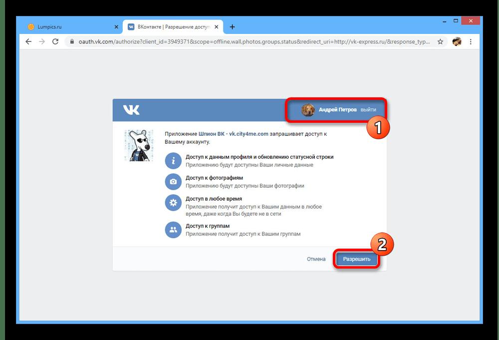 Процесс авторизации на сайте VK.CITY4ME через ВКонтакте