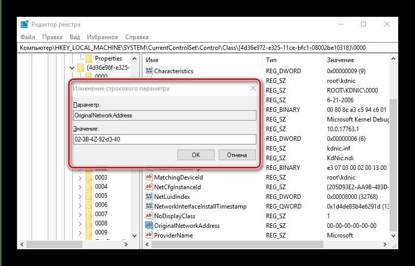 Процесс изменения параметры для смены MAC-адреса в Windows 10 посредством системного реестра