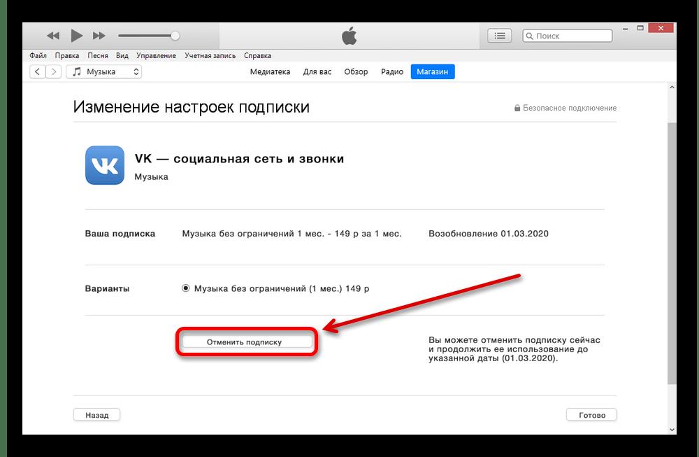 Процесс отключения подписки VK Music в iTunes