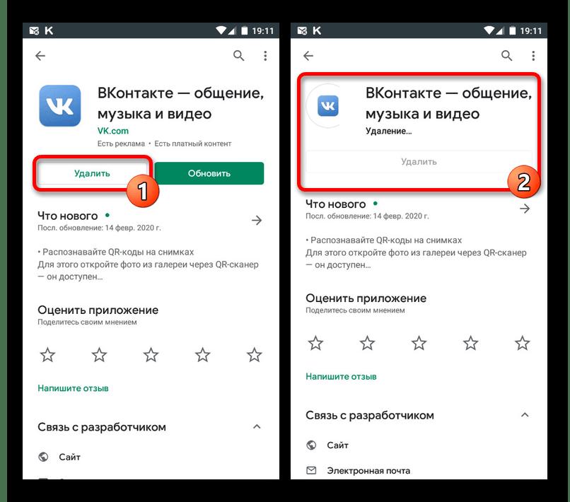 Процесс удаления приложения ВКонтакте на Android
