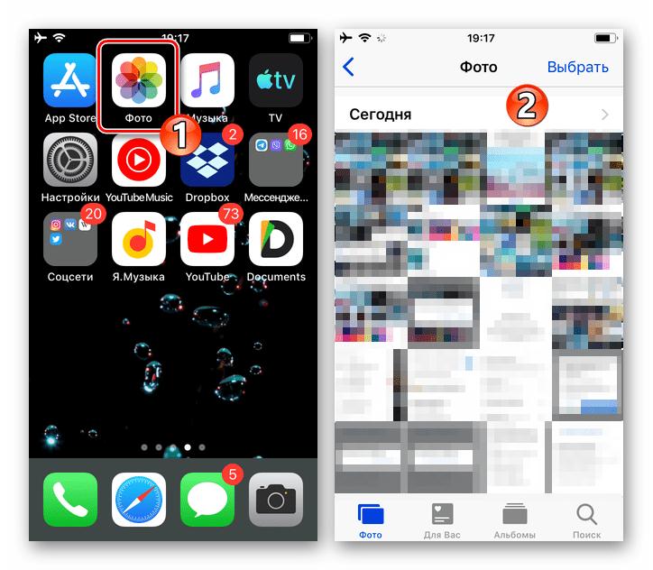 Программа Фото для iOS - запуск для проверки наличия файлов снимков в памяти девайса