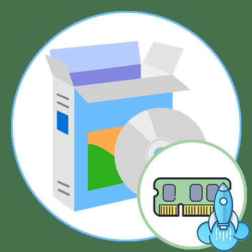Программы для разгона оперативной памяти