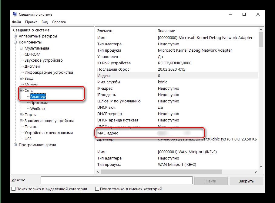 Просмотр MAC-адреса после замены в Windows 10
