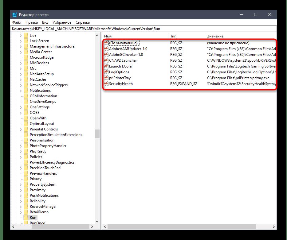 Просмотр программ автозагрузки через редактор реестра в Windows 10