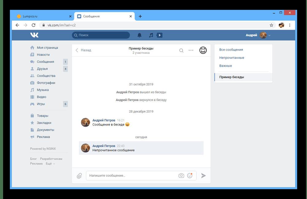 Просмотр сообщений в беседе на сайте ВКонтакте