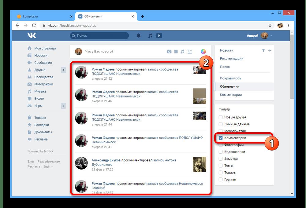 Просмотр уведомлений о комментариях друзей ВКонтакте
