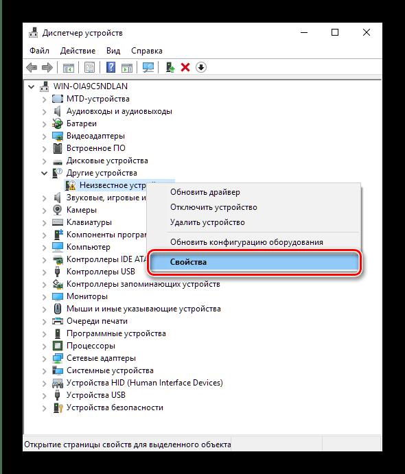 Проверить свойства проблемного устройства для решения проблем с открытием диспетчера Realtek HD в Windows 10