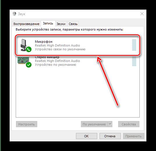 Проверить устройство для настройки подключённого к ноутбуку с Windows 10 микрофона
