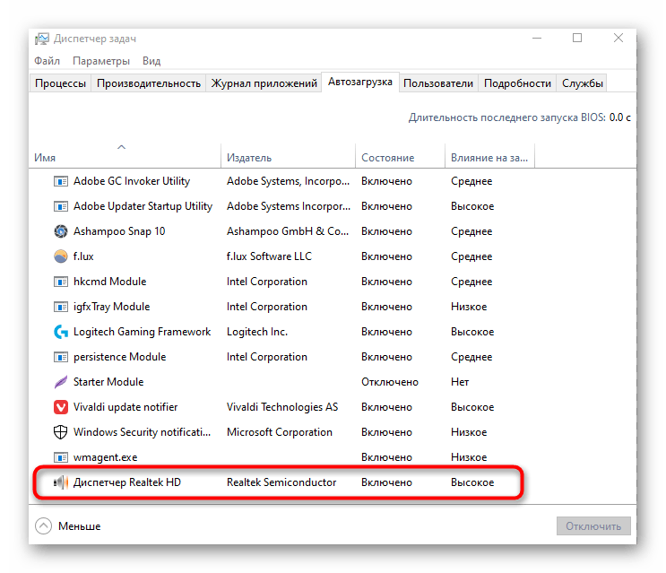 Проверка приложения Диспетчера Realtek HD в Windows 10 для запуска при старте ОС