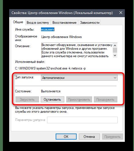 Проверка службы обновления при исправлении неполадки с ошибкой 0х80070002 в Windows 10