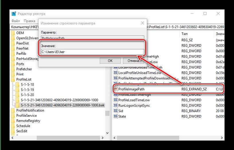 Путь к профилю в резервной папке для устранения проблемы с временным профилем в windows 10