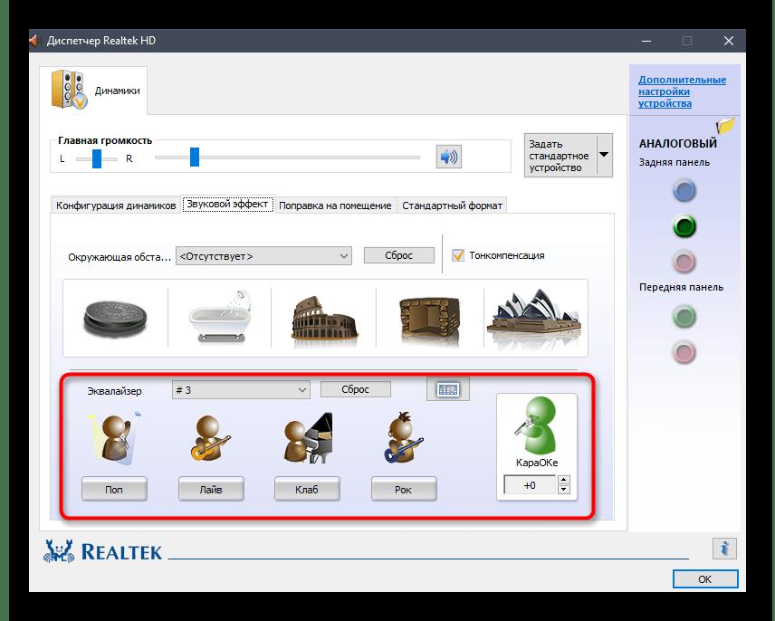Раздел настройки эквалайзера в Диспетчере звука Windows 10