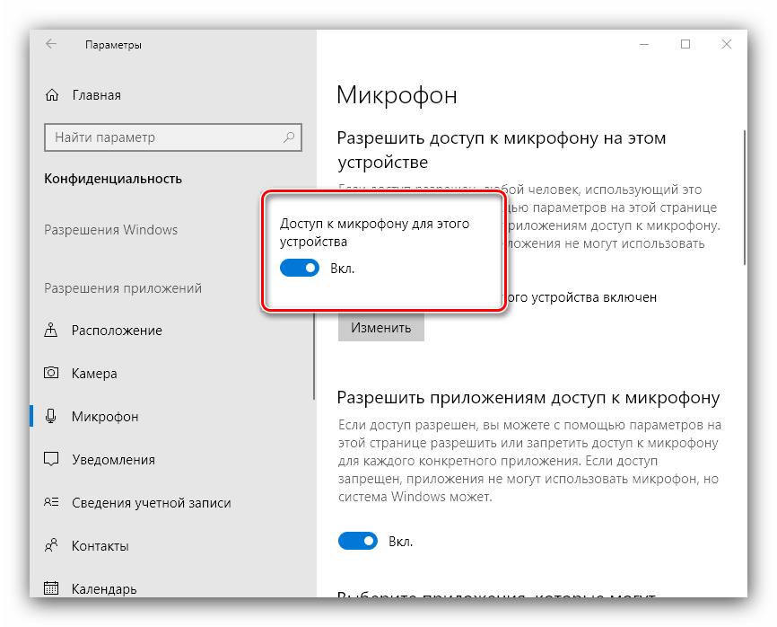Разрешить доступ для решения проблем с подключенным но нерабочим микрофоном в Windows 10