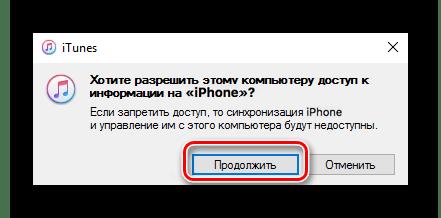 Разрешить компьютеру получать информацию из iPhone через Tunes
