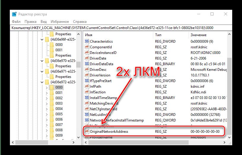 Редактирование параметры для смены MAC-адреса в Windows 10 посредством системного реестра
