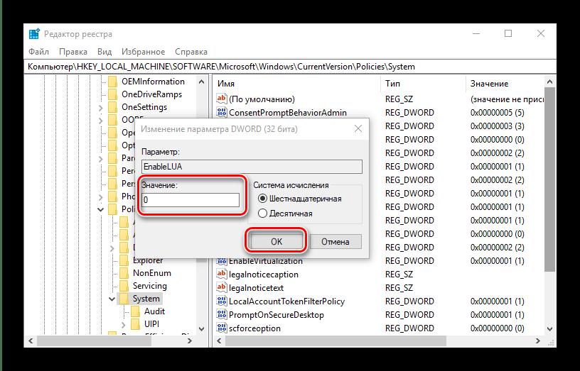 Редактировать запись реестра для решения проблемы клиента без прав доступа в Windows 10