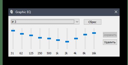 Ручная настройка эквалайзера в Windows 10 через меню управления звуком
