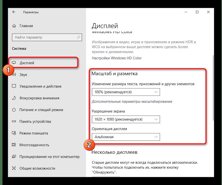 Ручное изменение разрешения экрана для исправления растянутого дисплея в Windows 10