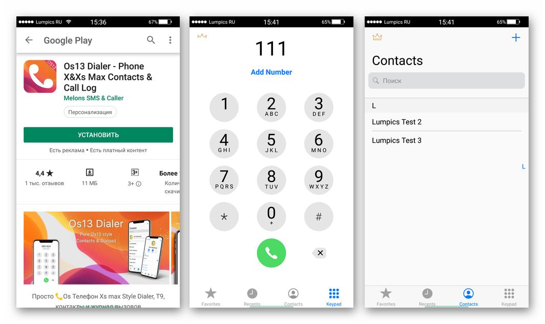 Скачать приложения Телефон и Контакты для Android в стиле iOS