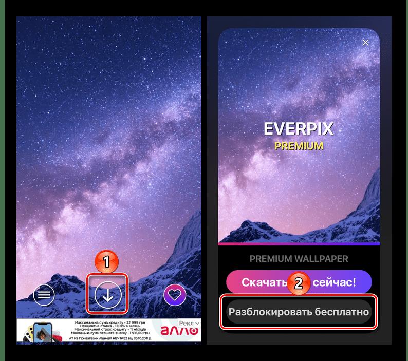 Скачивание изображения для обоев в приложении Everpix для iPhone