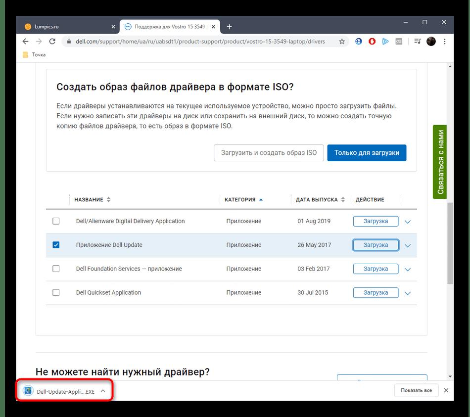 Скачивание приложения для обновления драйверов NVIDIA GeForce GT 525M на сайте производителя ноутбука