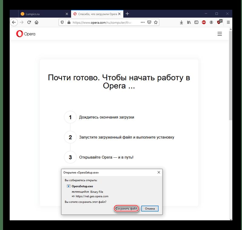 Сохранение установщика Opera в Windows