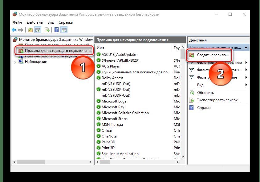 Создание нового правила брандмауэра Защитника Windows