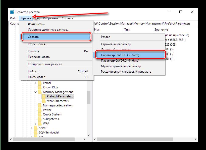 Создание параметра для отключения службы Superfetch в Windows 10 через редактор реестра
