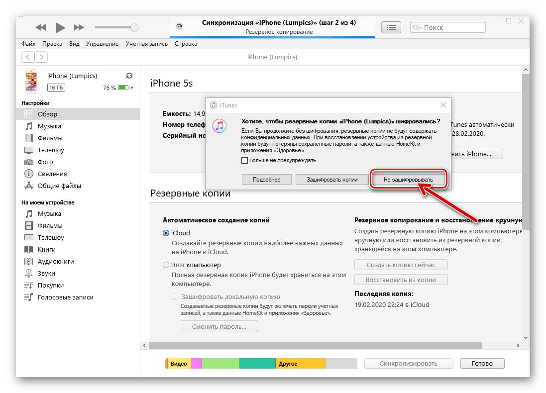 Создание резервной копии данных из iPhone через iTunes без шифрования