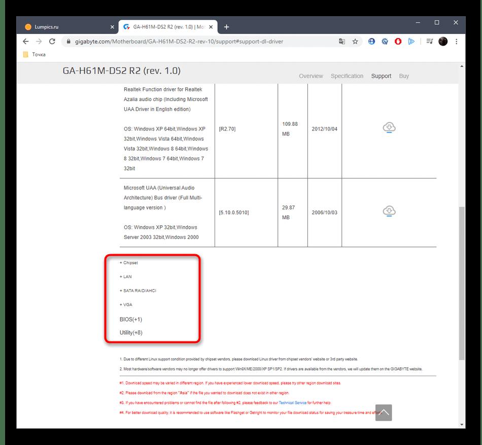 Списки с доступными драйверами для Gigabyte GA-H61M-DS2 на официальном сайте