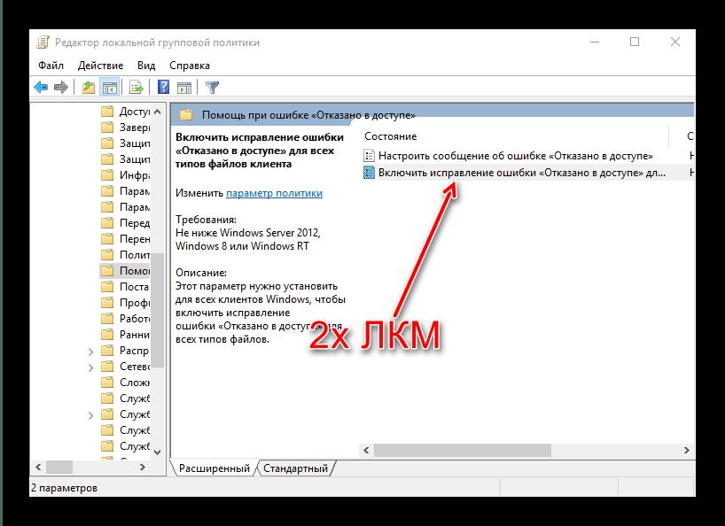 Старт редактирования групповой политики для устранения проблемы расположение недоступно в Windows 10