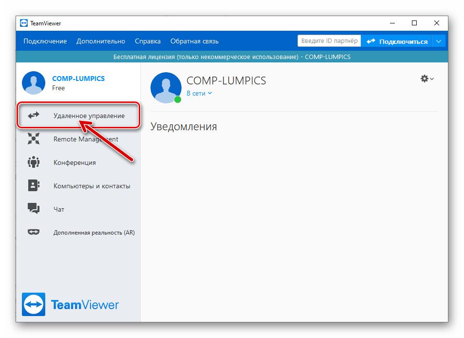 TeamViewer 15 авторизация в учетной записи сервиса выполнена