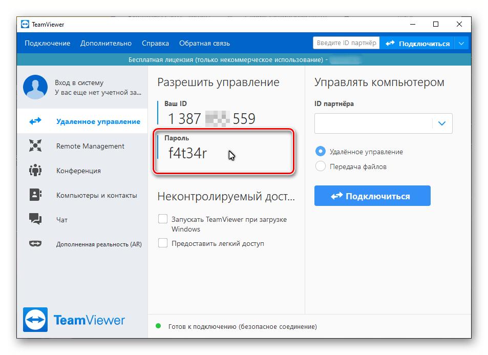 TeamViewer 15 поле сгенерированного программой пароля для доступа к ID