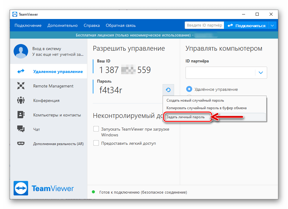TeamViewer 15 пункт Задать личный пароль в контекстом меню поля в главном окне программы