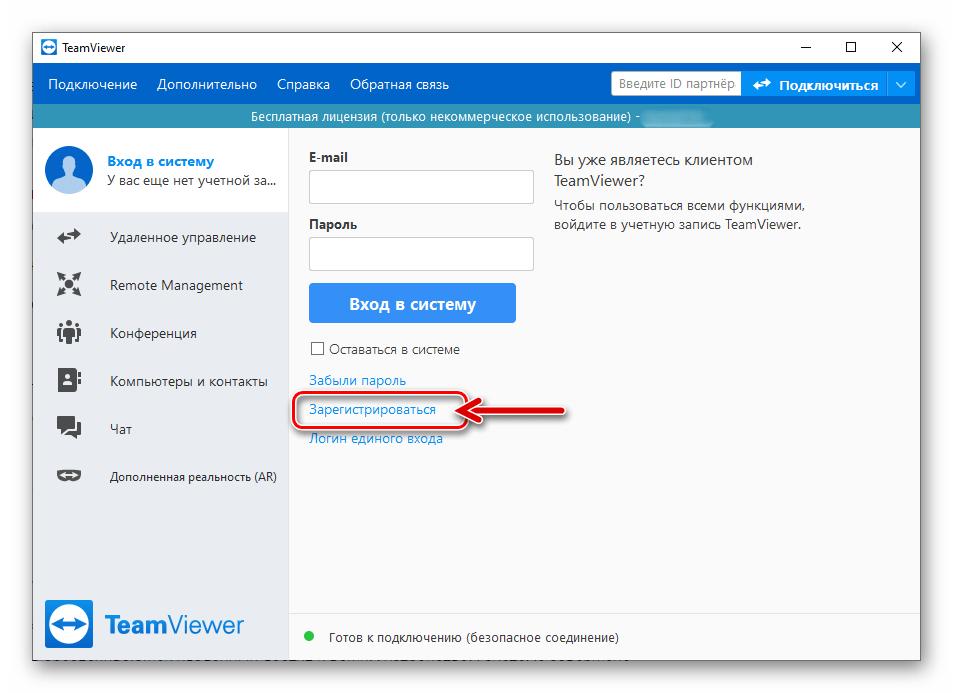 TeamViewer 15 ссылка Зарегистрироваться в окне Вход в систему в программе