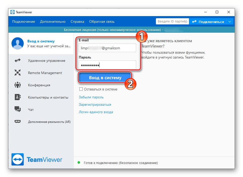 TeamViewer 15 ввод данных своего аккаунта в системе, авторизация