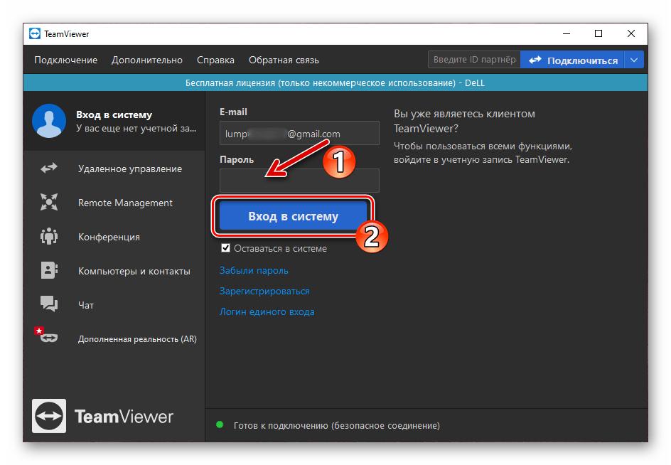 TeamViewer авторизация в программе после добавления устройства в список доверенных