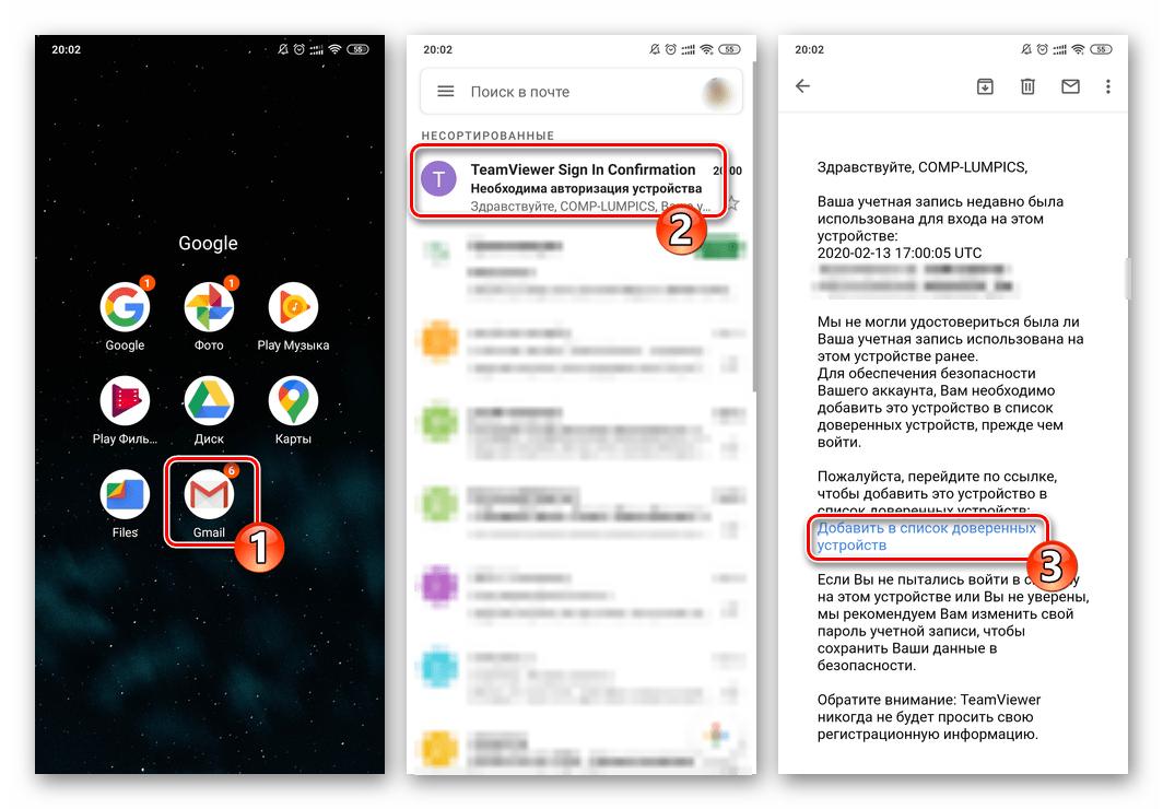 TeamViewer email со ссылкой для добавления устройства в список доверенных