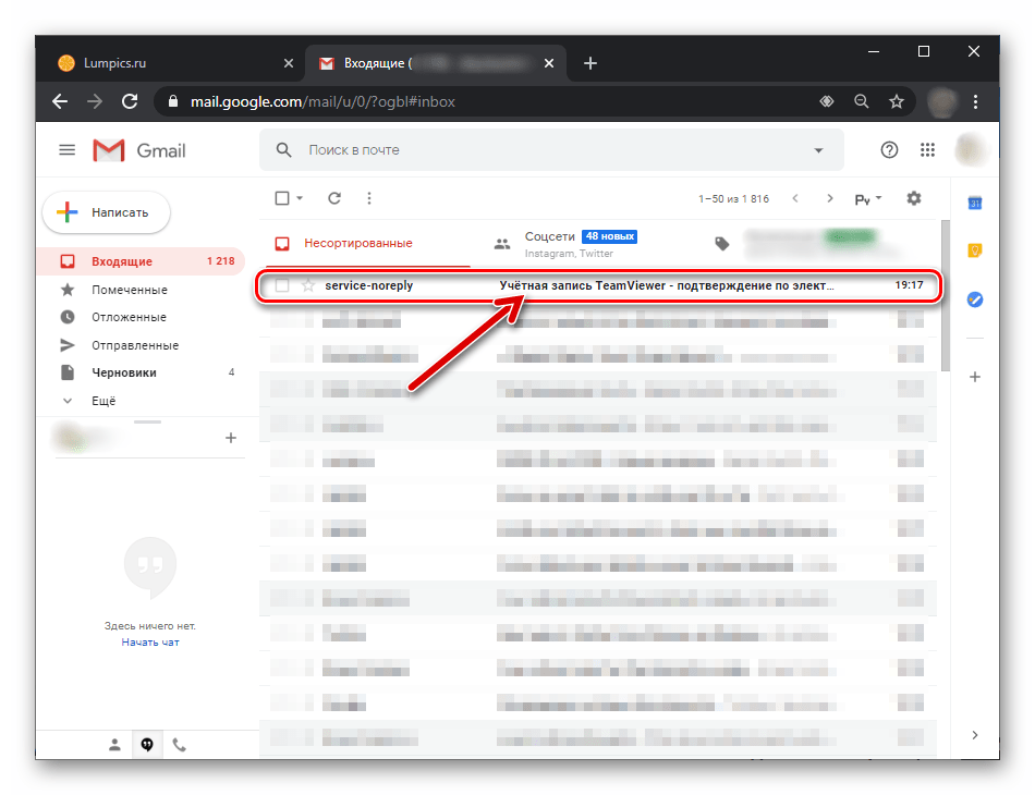 TeamViewer письмо со ссылкой для подтверждения регистрации учетной записи в системе