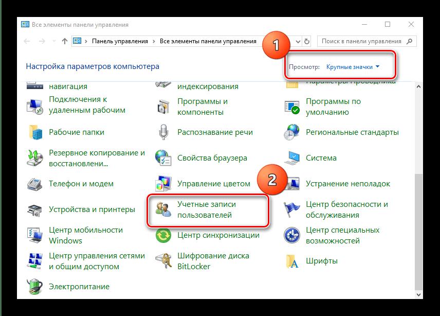 uchyotnye-zapisi-polzovatelej-dlya-sozdaniya-diska-vosstanovleniya-parolya-windows-10.png