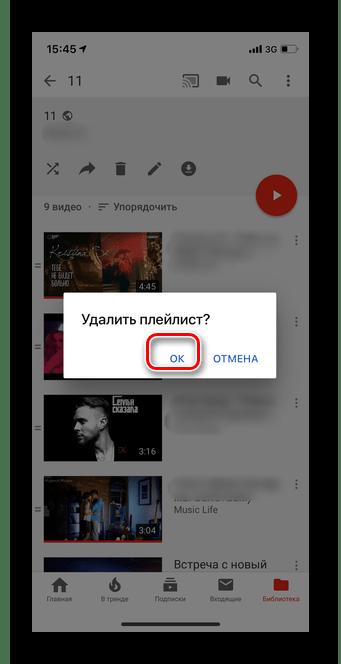 Удаление плейлиста в мобильном приложении YouTube