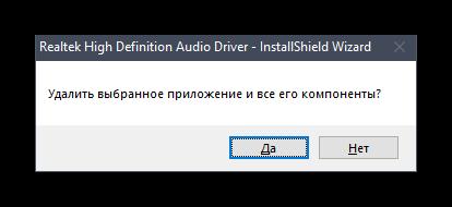 Удаление программы Диспетчера Realtek HD в Windows 10 через меню Программы и компоненты