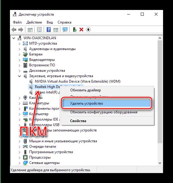 Удаление устройства для решения проблем с открытием диспетчера Realtek HD в Windows 10