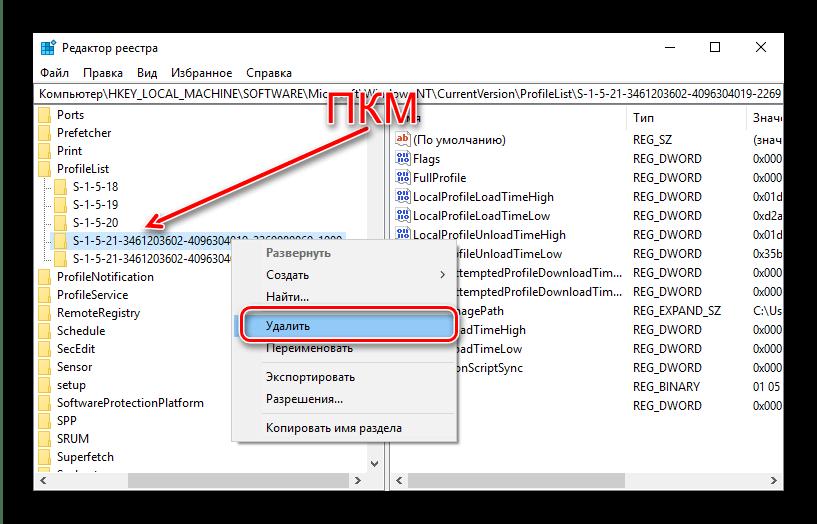 Удалить резервную и основную папки для устранения проблемы с временным профилем в windows 10