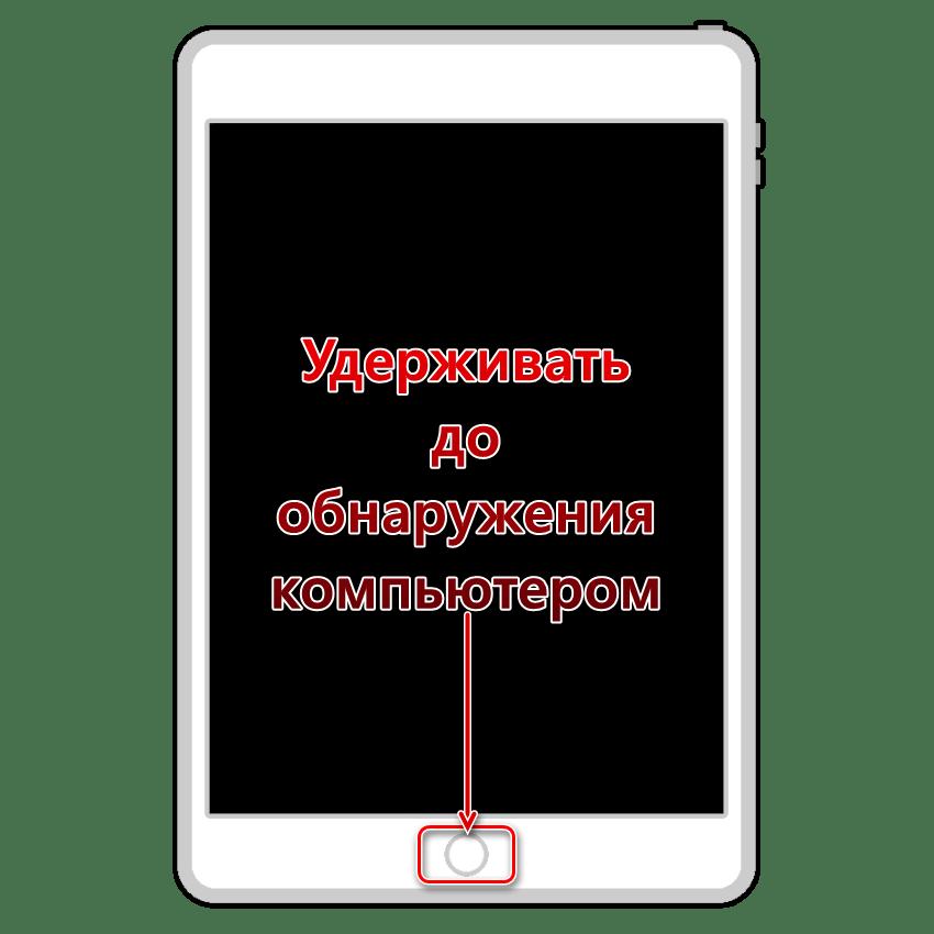 Удерживание кнопки «Домой» («Home») без питания («Power») на iPad
