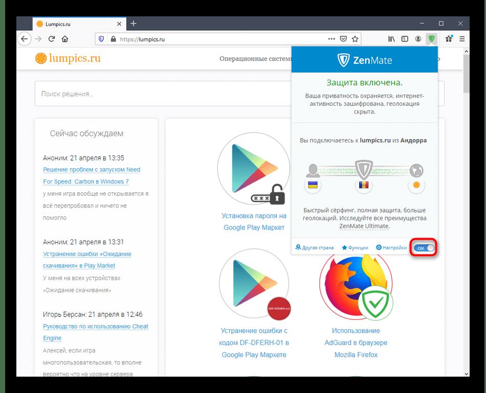 Управление активностью расширения ZenMate в Mozilla Firefox